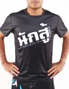 "T-Shirt -  ""Naksu"" - 1stDry - Black"